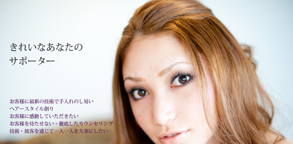 山口県周南市橋本町MIYOKO美容室、訪問理美容も行って